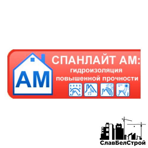 Спанлайт AМ