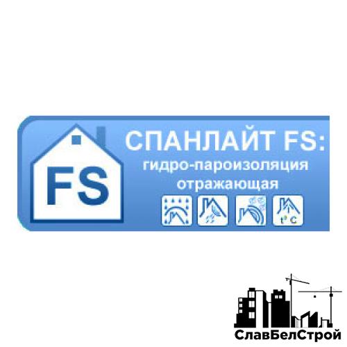 Спанлайт FS